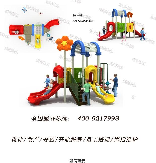 幼儿园户外玩具-花朵小滑梯