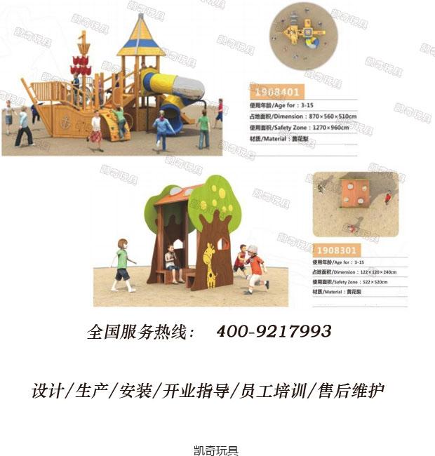 幼儿园木制攀爬玩具MZWJ011